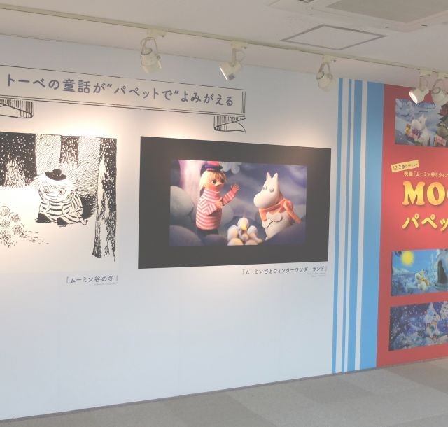 《銀座》「MOOMIN パペット・アニメーション展」、11日(月)まで開催中