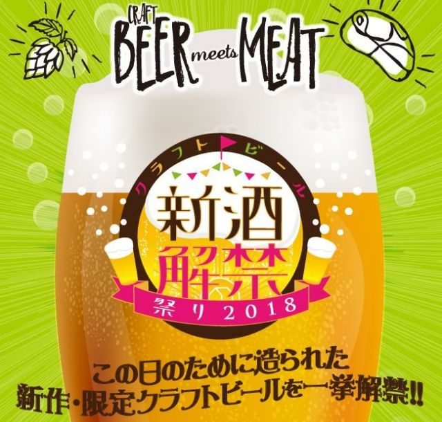 《高田馬場》「クラフトビール新酒解禁祭り2018」、4月28日(土)~5月6日(日)に開催