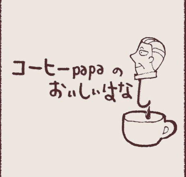コーヒーpapaのおいしい話⑭ 適切な抽出方法と「酸味」