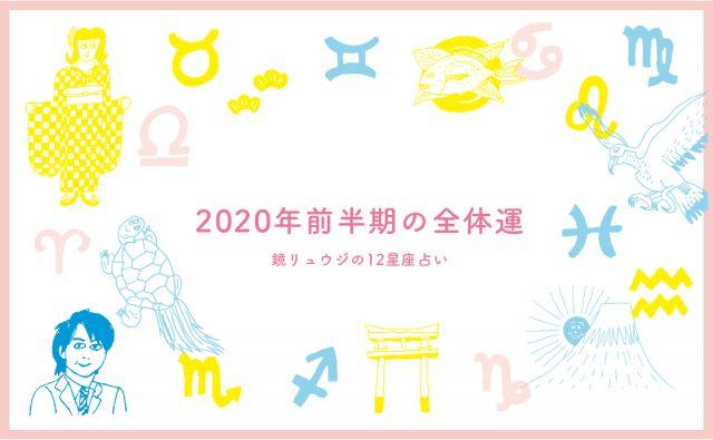 鏡 リュウジ 2020