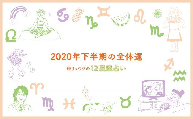 下半期 占い 2020