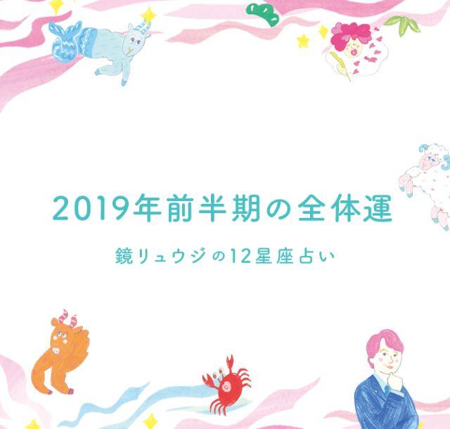 2019年前半期の全体運|鏡リュウジの12星座占い | metropolitana.tokyo ...