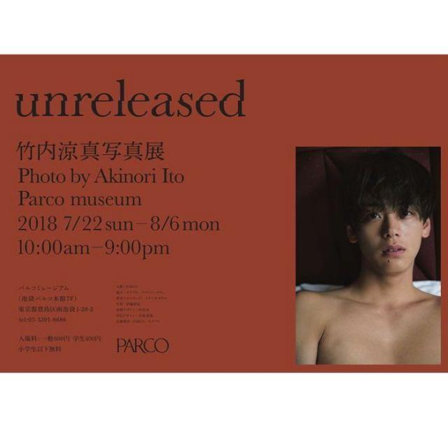 《池袋》竹内涼真、初の写真展「unreleased」 22日(日)から厳選カットや撮影現場の動画を公開